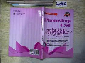 中文版Photoshop CS6案例教程..