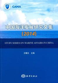 中国海洋发展研究文集(2014)
