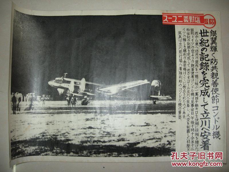 1938年同盟写真特报  防共亲善使节德国神鹰号飞机降落 立川飞机场