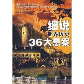 细说世界历史36大悬案