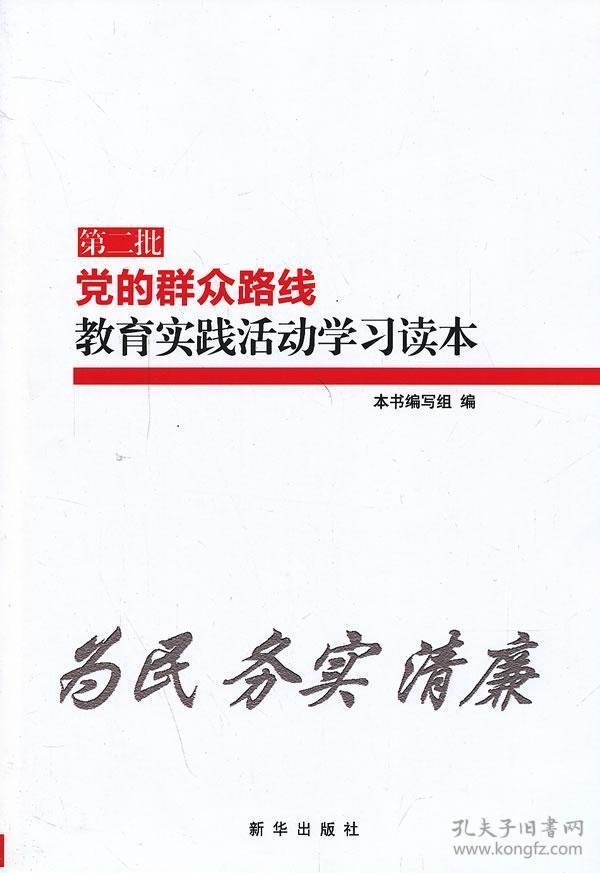 第二批党的群众路线教育实践活动学习读本