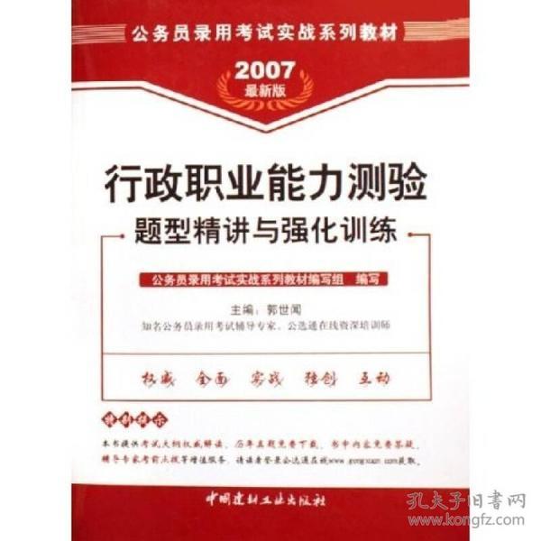(正版)行政职业能力测验题型精讲与强化训练:2007最新版