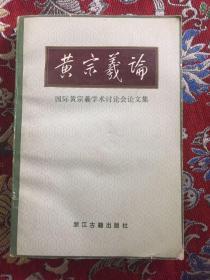 戴逸藏书:黄宗义论 作者签赠