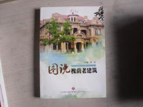 图说槐荫老建筑 1-2002