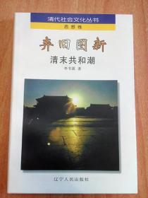 弃旧图新——清末共和潮(清代社会文化丛书·思想卷)