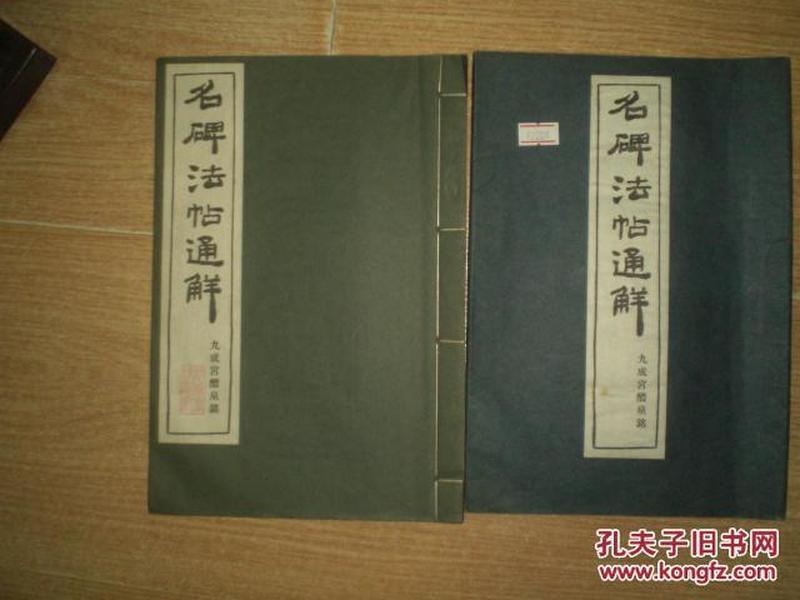 名碑法帖通解--九成宫醴泉铭(昭和39年1版1印)带外函套