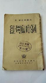 民国出版 列宁底母亲(1944年出版)关东日报资料室 藏书