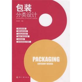 包装分类设计
