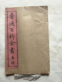 光绪白纸线装   帝国新历史(从宋到清末提及洪秀全)