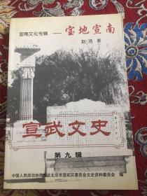 戴逸藏书:宣武文史 第9辑   【作者题赠本】