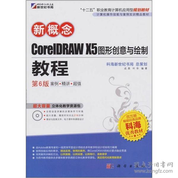 新概念·CoreIDRAW X5 图形创意与绘制教程(第6版)