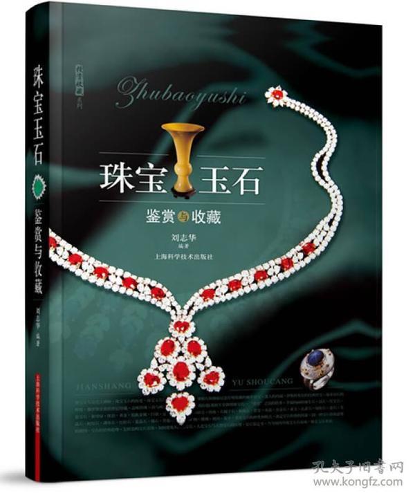 珠宝玉石鉴赏与收藏