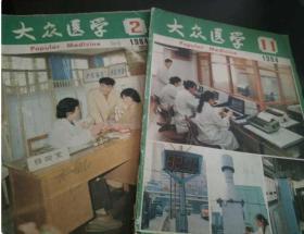 大众医学 1984年2期 . 11期