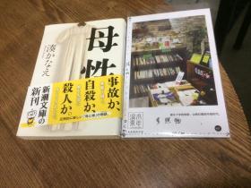 日文原版:《母性》    【存于溪木素年书店】