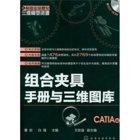 制造業信息化三維模型資源:組合夾具手冊與三維圖庫(CATIA版)