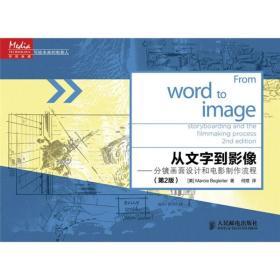 从文字到影像:分镜画面设计和电影制作流程(第2版)