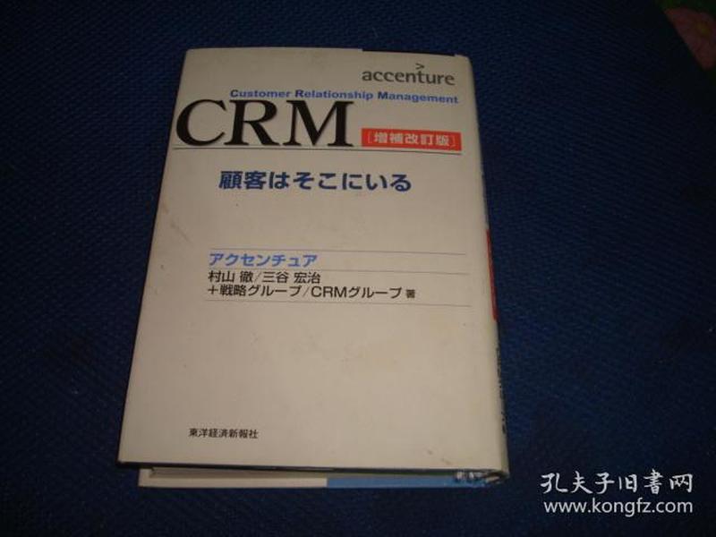 CRM―顾客はそこにい る (Best solution)2001/7/1   村山 彻、 三谷 宏治