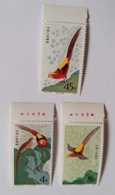 T35 金鸡全新邮票(有2张票有版铭)