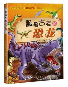 最最古老的恐龙