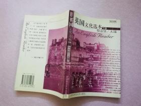 英国文化选本  下册【实物拍图】