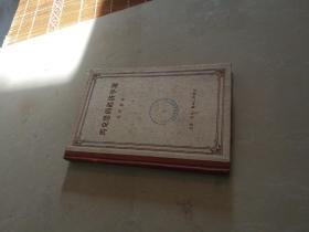 马克思的经济学说 考茨基著 1958年1版1次 三联书店 精装本 正版原版