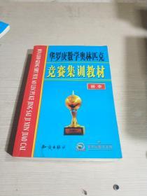 华罗庚数学奥林匹克竞赛集训教材 初中(一版两印)