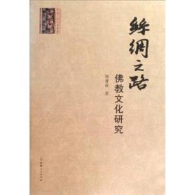 丝绸之路佛教文化研究