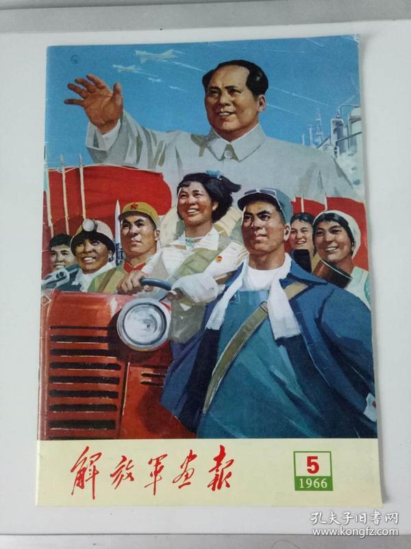 书画报·解放军画报1966年第五期【毛泽东思想统帅一切】.