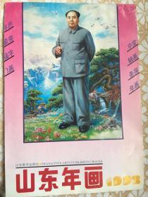 山东年画1993