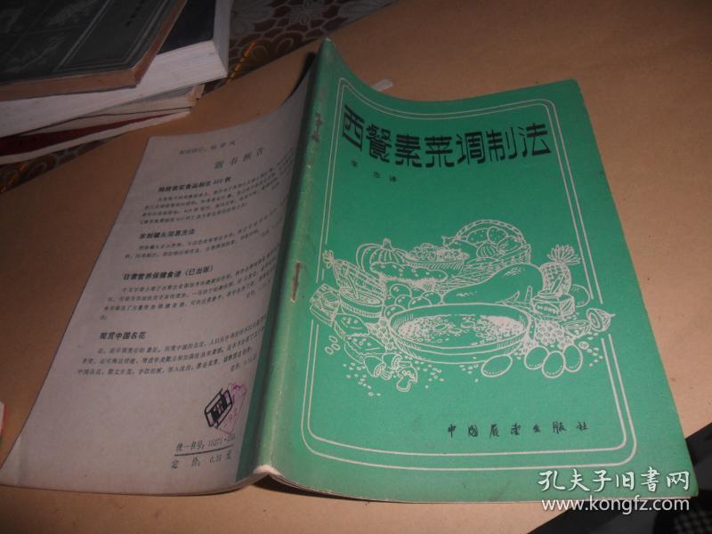 菜谱素菜编译法(李忠调制)老西餐做酸奶流程图片