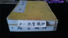稀见套印和刻本《神职宝鉴》2册全。图版多,其中有多色套印的,比较华丽。日本神道祭典祭祀礼仪作法着装祝词建筑图祭器乐器等,保留以前某种巫神仪式?明治32年版。孔网惟一