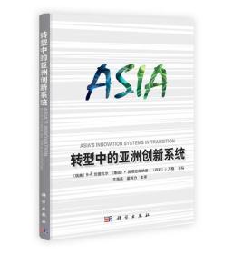 转型中的亚洲创新系统