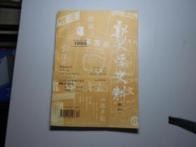新文学史料 1998-4
