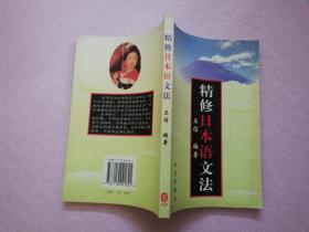 精修日本语文法【实物拍图】