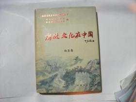 廉政文化在中国(山东卷)(廉政文化在中国系列丛书)     1925