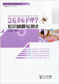 临床护理知识精要与测试丛书:急危重症护理学知识精要与测试