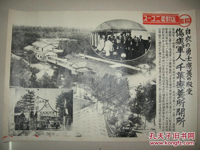 1938年同盟写真特报 宣传页 老照片写真 千叶市伤病军人疗养所开所