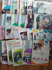 围棋天地1987-1991(合售37本)