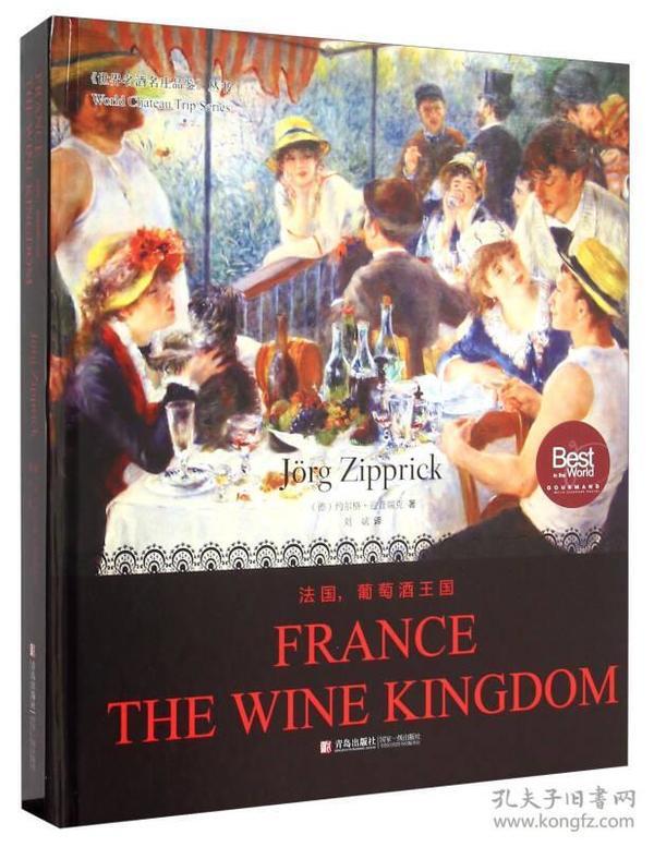 法国,葡萄酒王国