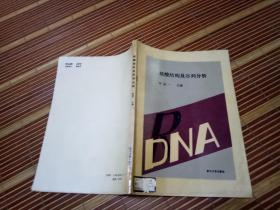 核酸结构及序列分析(作者签赠本)