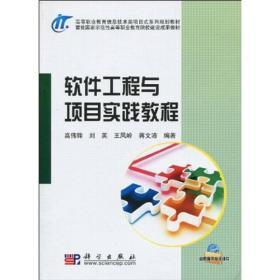 软件工程与项目实践教程