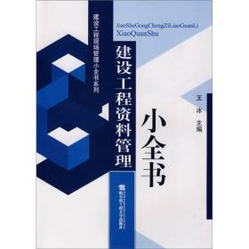 建設工程資料管理小全書