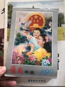 岭南年画1990