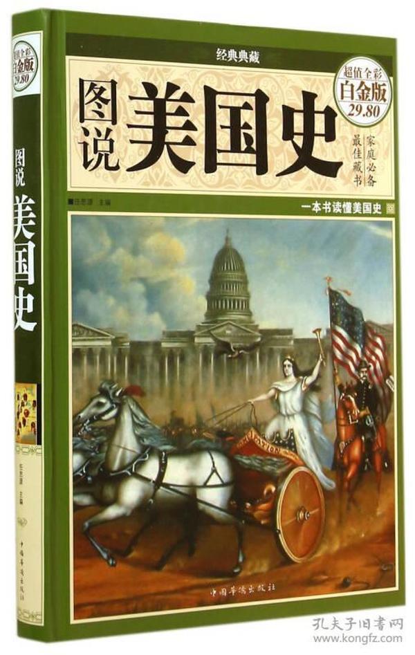 图说美国史(超值全彩白金版)