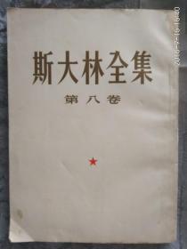 斯大林全集 (第八卷)