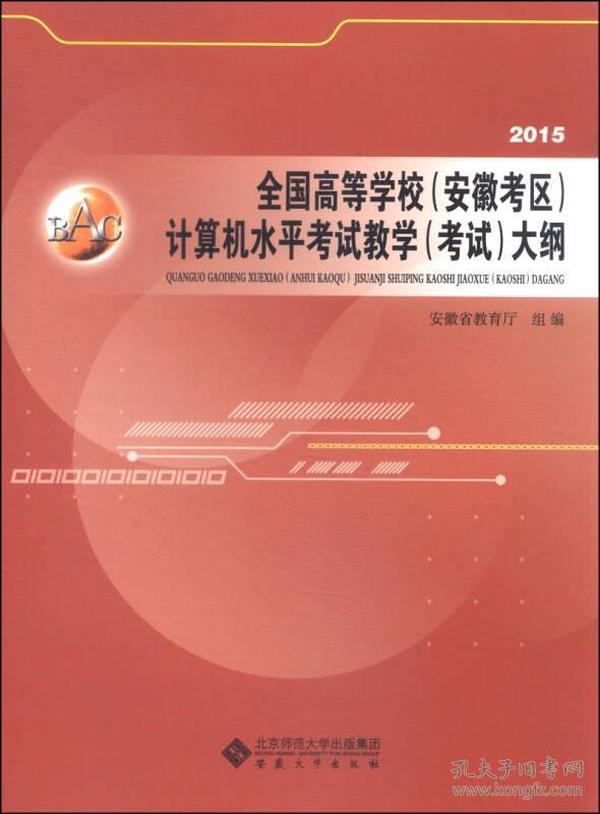 2015-全国高等学校(安徽考区)计算机水平考试教学(考试)大纲