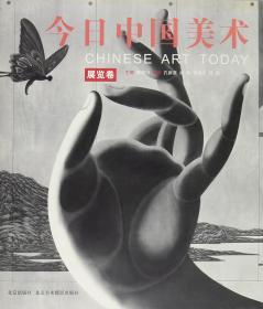 今日中国美术.展览卷