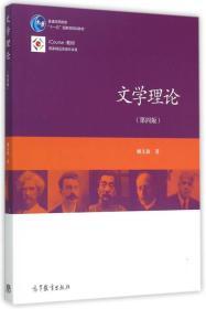 """文学理论(第4版)/普通高等教育""""十一五""""国家级规划教材"""