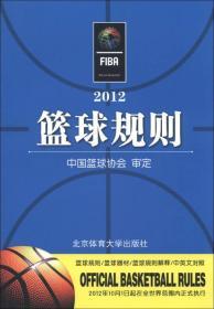 2012篮球规则