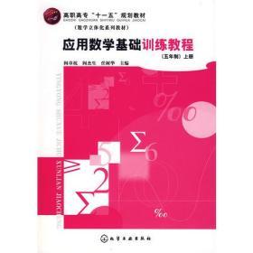 应用数学基础训练教程(五年制)上册(阎章杭)